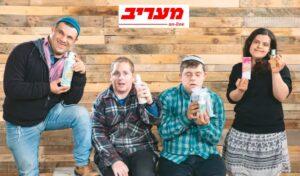 מסע בזמן אל אל היוזמה, החדשנות, הערבות ההדדית, ואל ערכי היסוד של הישראליות