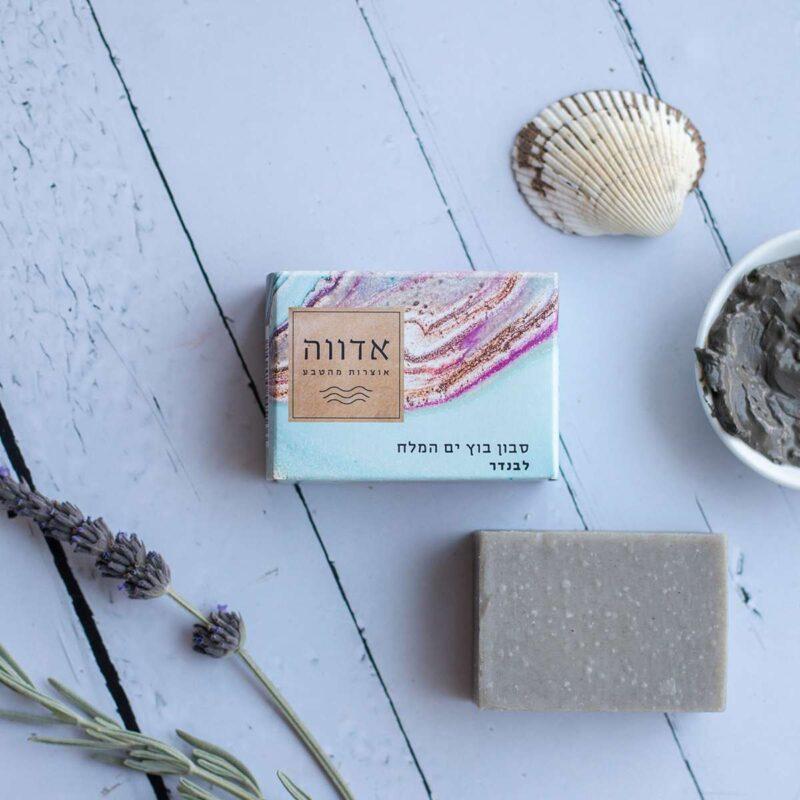 Dead Sea Mud Soap Lavender