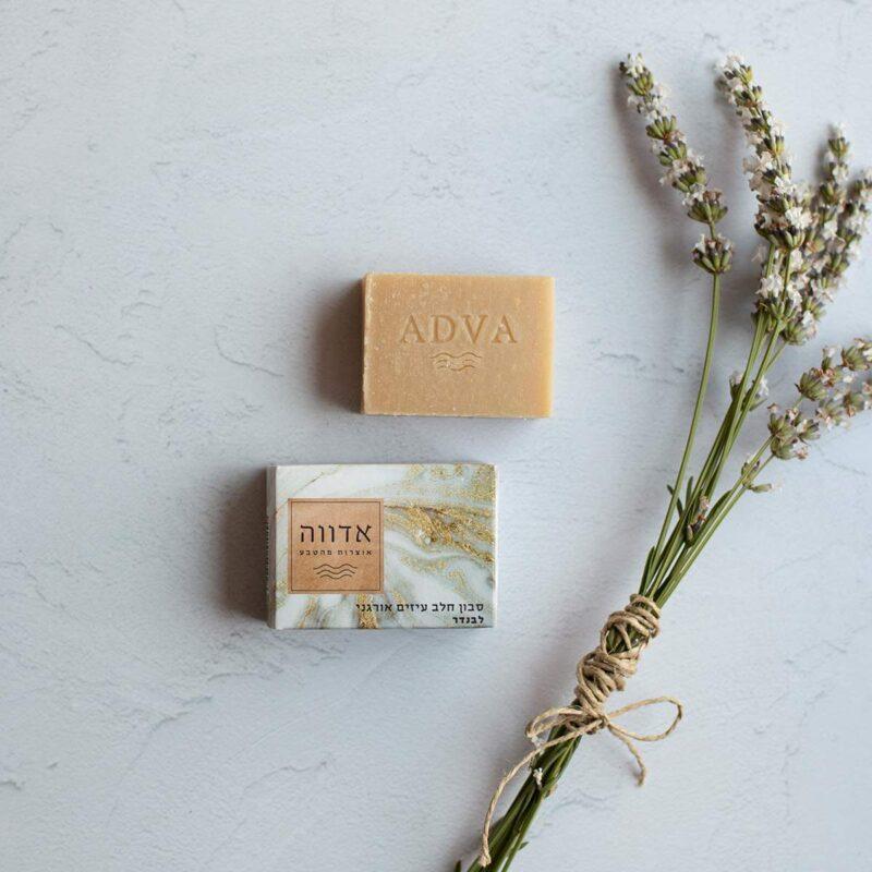 סבון חלב עיזים אורגני ולבנדר