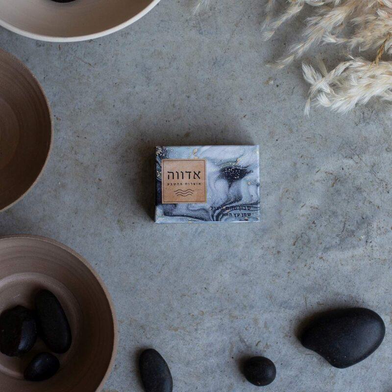 סבון טיפולי - פחם פעיל ושמן עץ התה